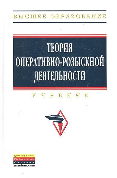 Теория оперативно-розыскной деятельности Учебник