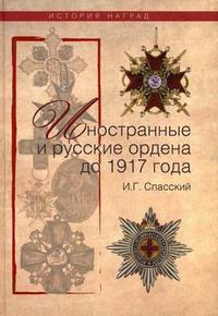 Иностранные и русские ордена до 1917 г