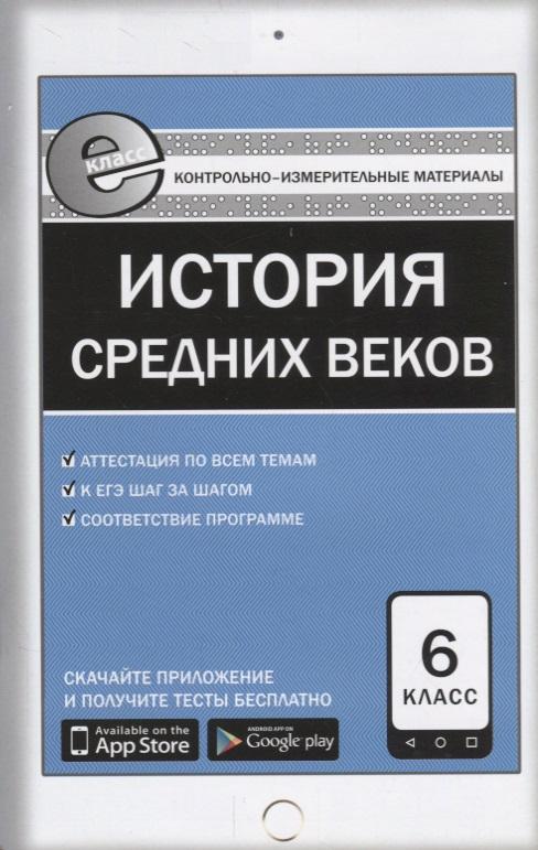 Волкова К. (сост.) История Средних веков. 6 класс ISBN: 9785408034994