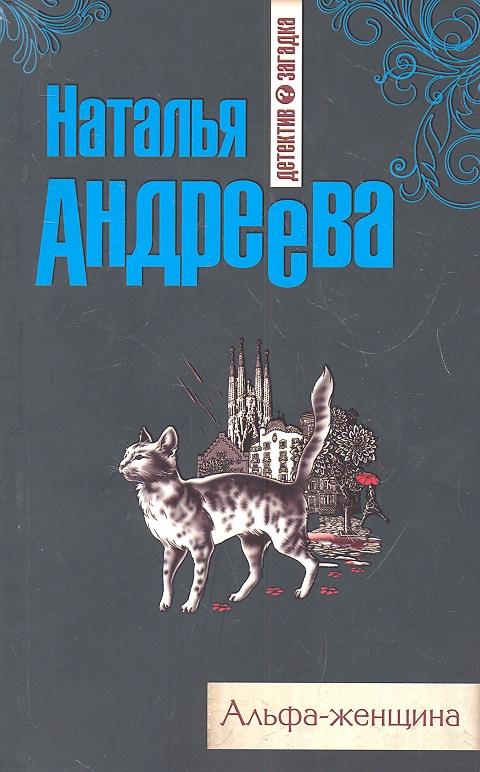 Андреева Н. Альфа-женщина ISBN: 9785699585311 берберова н н аудиокн берберова железная женщина