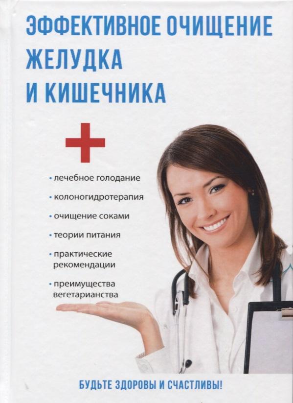 Мантров Д. Эффективное очищение желудка и кишечника