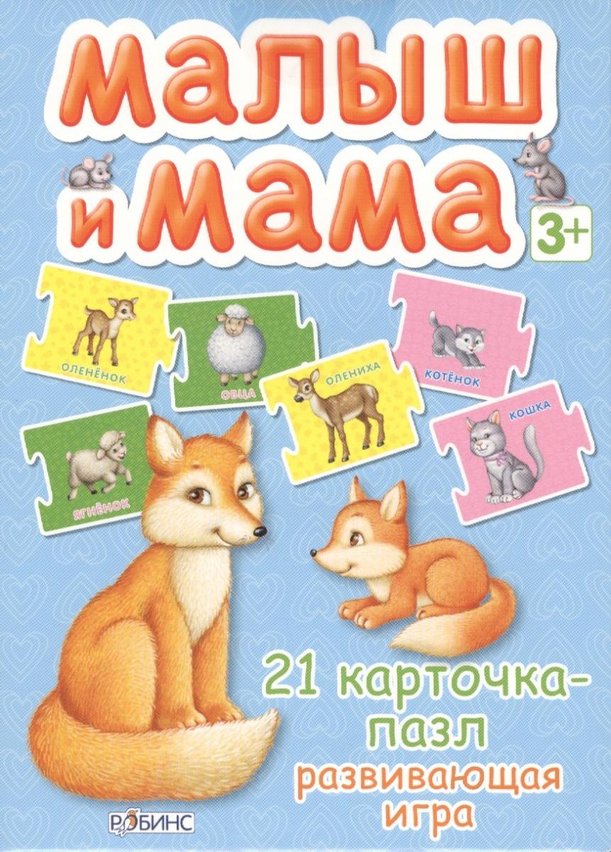 Малыш и мама. 21-карточка пазл. Развивающая игра