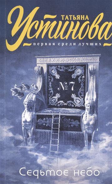 Устинова Т. Седьмое небо детский матрас седьмое небо кроха зебра