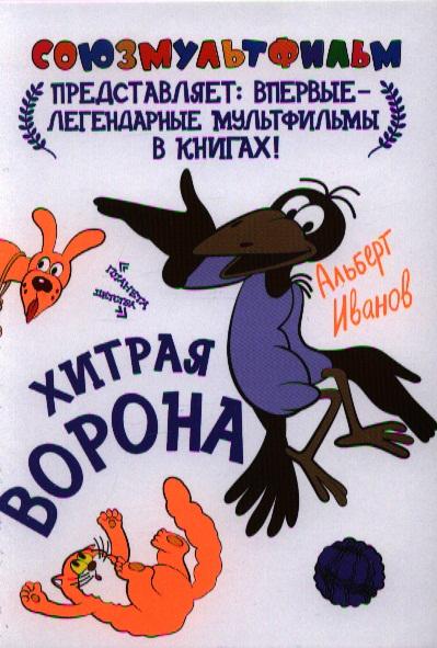 Иванов А. Хитрая ворона цена 2017