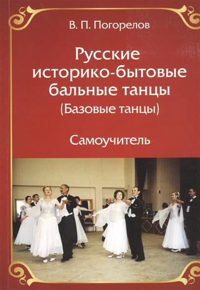 Русские историко-бытовые бальные танцы. (Базовые танцы). Самоучитель