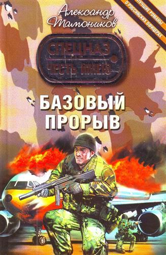Тамоников А. Базовый прорыв