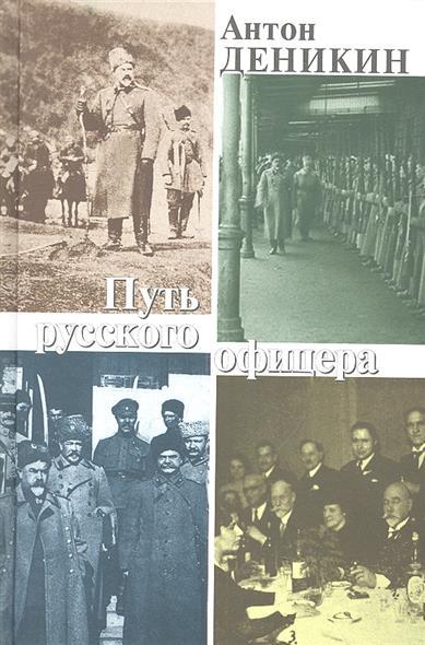 Деникин А. Путь русского офицера воспоминания русского офицера