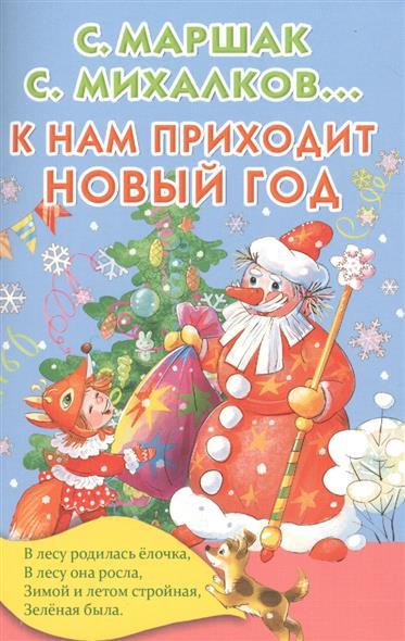 Маршак С., Михалков С. и др. К нам приходит Новый год. Праздники. 3-7 лет ISBN: 9785171049744 к нам приходит новый год