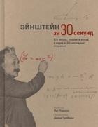 Эйнштейн за 30 секунд. Его жизнь, теории и вклады в науку в 30-секундных отрывках