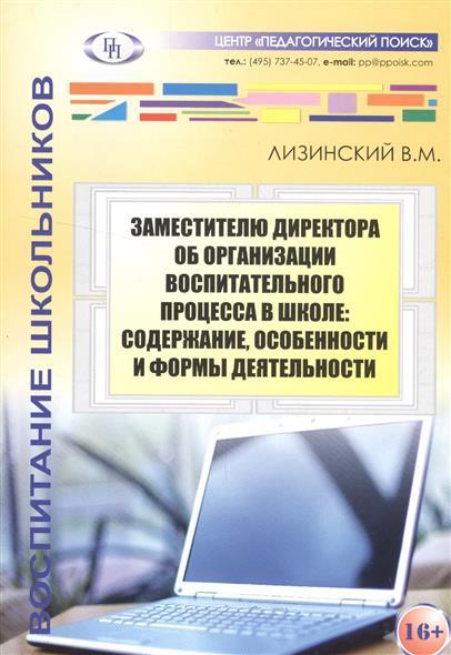 Заместителю директора об организации воспитательного процесса в школе: содержание, особенности и формы деятельности