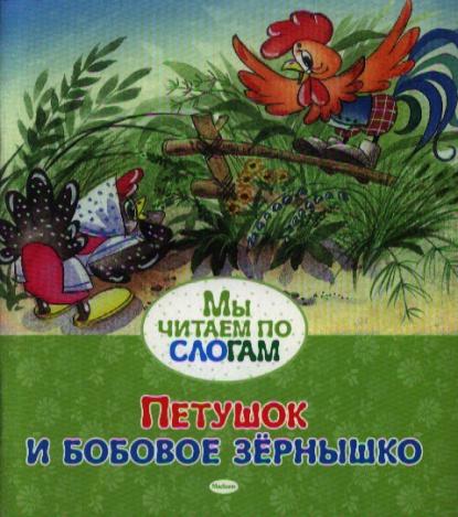 Капица О.: Петушок и бобовое зернышко. Русская народная сказка