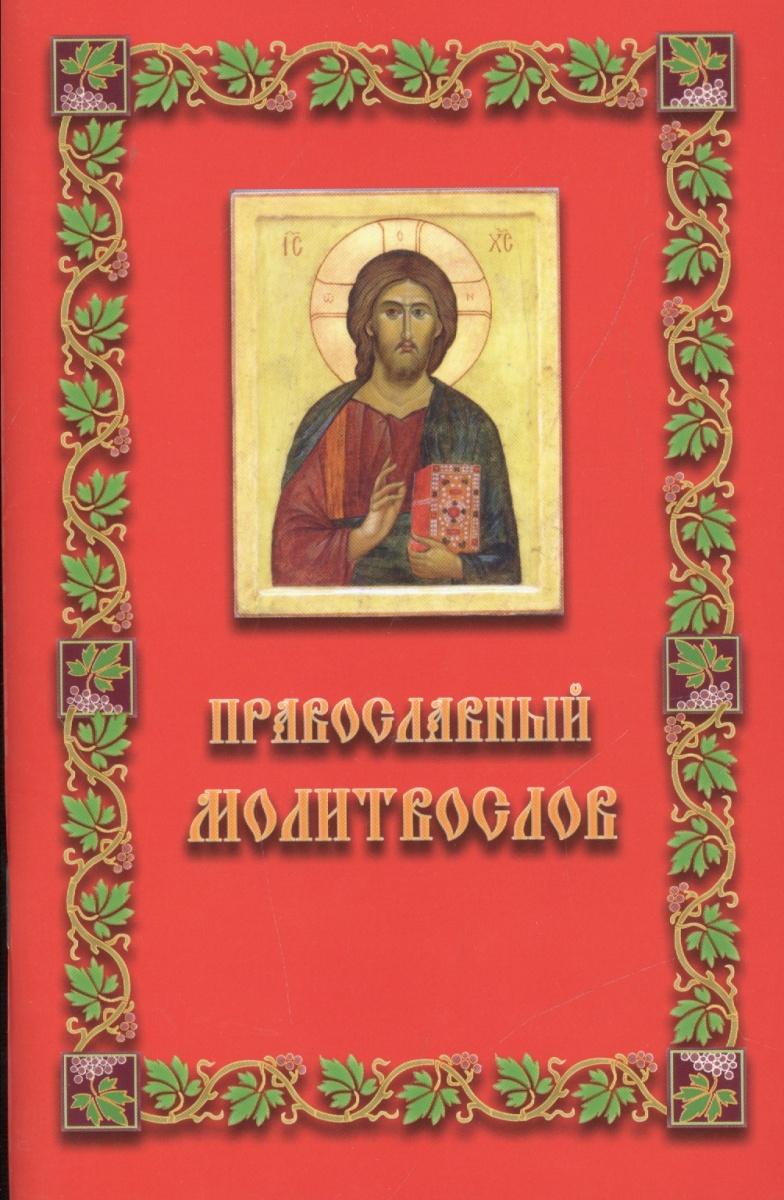 Православный молитвослов православный молитвослов для детей