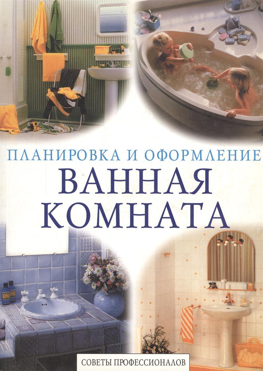 Ванная комната Планировка и оформление
