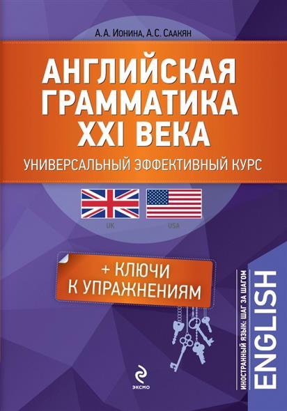 цена на Ионина А., Саакян А. Английская грамматика ХХI века. Универсальный эффективный курс. + Ключи к упражнениям. 2-е издание, дополненное