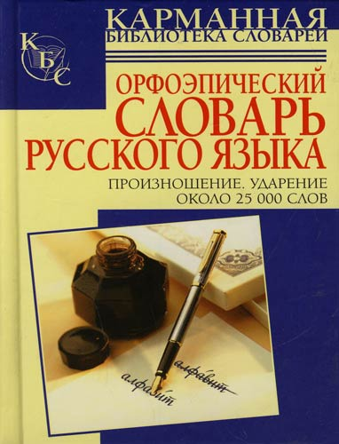 Орфоэпический словарь рус. языка