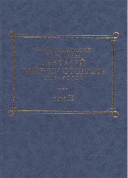 Воспоминания и рассказы деятелей тайных обществ 1820-х годов (комплект из 2 книг)