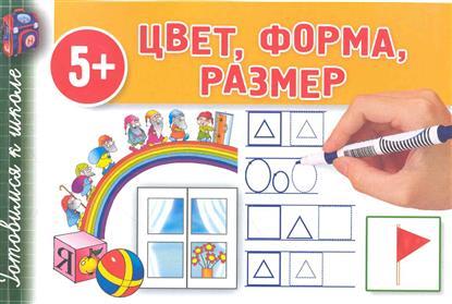 Полушкина В. Цвет Форма Размер