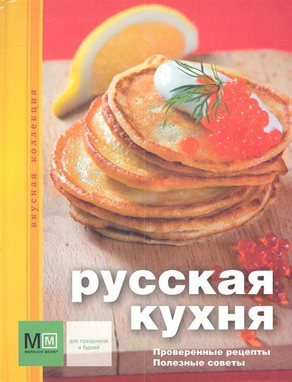 Першина С. (ред.) Русская кухня першина с ред вкусности из теста