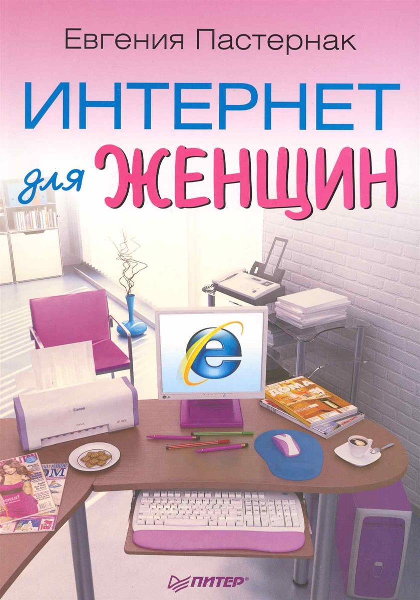 Пастернак Е. Интернет для женщин пастернак е ноутбук для женщин изучаем windows 7