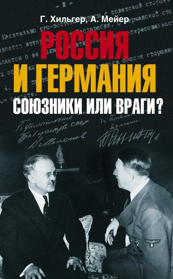 Россия и Германия Союзники или враги