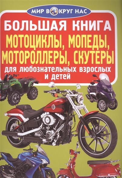 Большая книга. Мотоциклы, мопеды, мотороллеры, скутеры. Для любознательных взрослых и детей