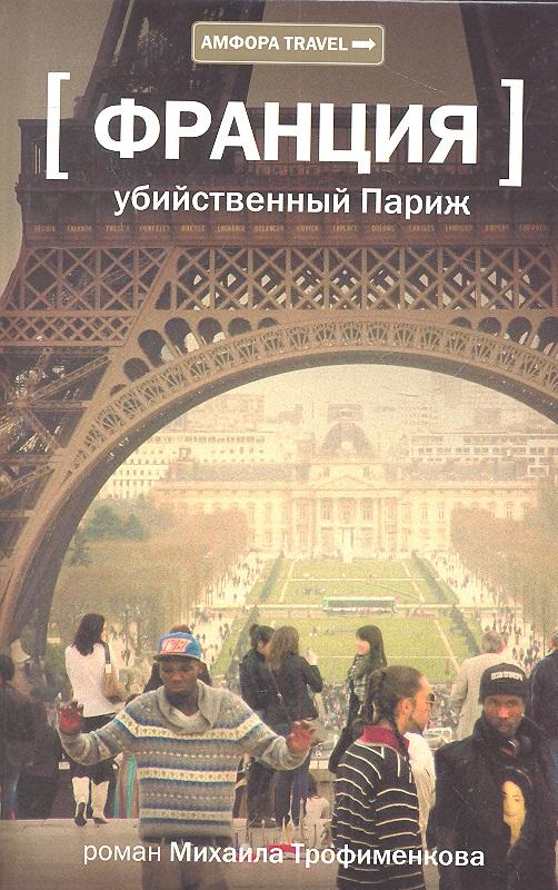 Трофименков М. Убийственный Париж