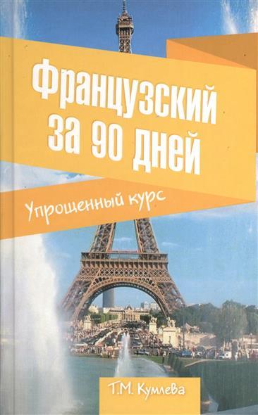 Французский за 90 дней. Упрощенный курс. Учебное пособие