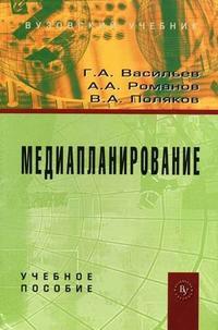 Васильев Г. Медиапланирование Уч пос. дмитриева е физика в примерах и задачах уч пос