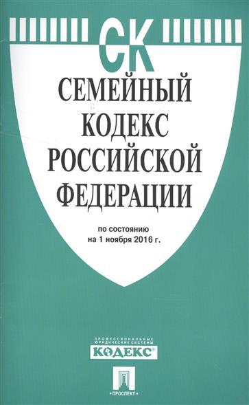 Семейный кодекс Российской Федерации. По состоянию на 1 ноября 2016 г.