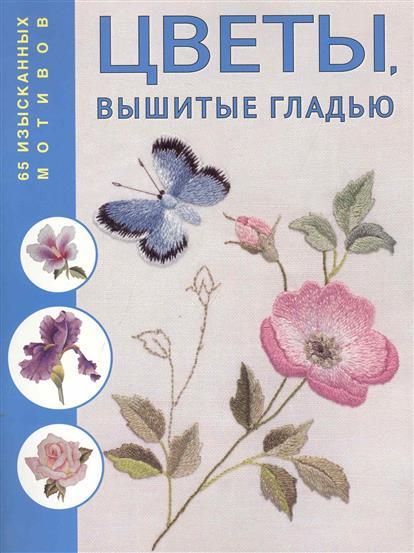 Цветы вышитые гладью 65 изысканных мотивов