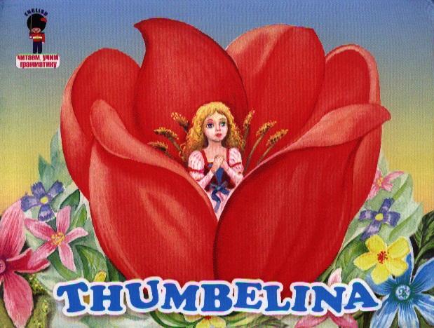 Thumbelina. Дюймовочка
