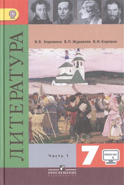 Литература. 7 класс. Учебник для общеобразовательных организаций. В 2-х частях (комплект из 2-х книг)