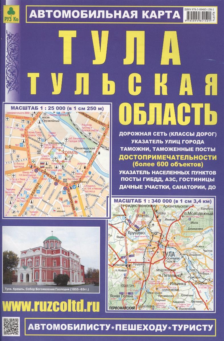 Автомобильная карта Тула Тульская обл.