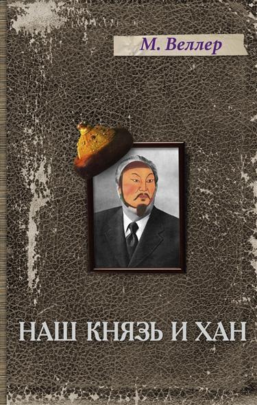 Веллер М. Наш князь и хан цена