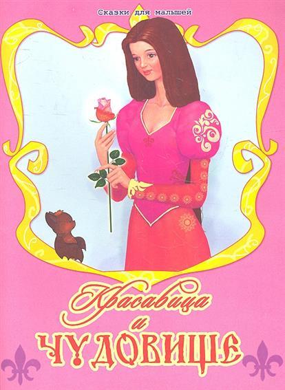 Бомон Ж.-М. Красавица и Чудовище красавица и чудовище dvd книга