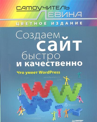 Левин А. Создаем сайт быстро и качественно создаем свой сайт на wordpress быстро легко и бесплатно 2 е изд