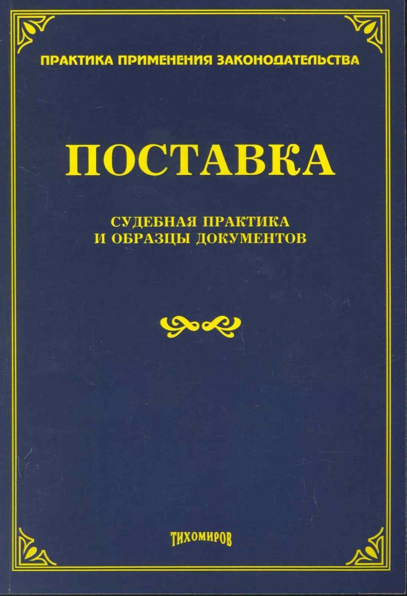 Поставка Судеб. практика и образцы документов