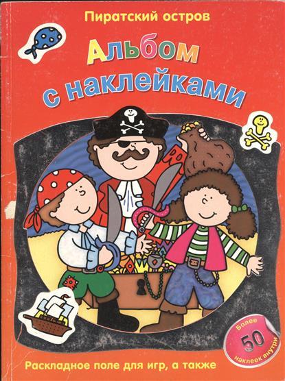 Пиратский остров Альбом с наклейками