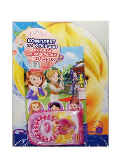 Комплект для девочек №2 Принцесса Disney (книжка и 2 раскраски + подарок - светящееся сердечко)