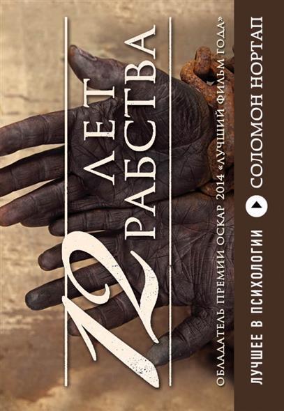 Нортап С. 12 лет рабства. Реальная история предательства, похищения и силы духа