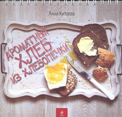 Китаева А. Ароматный хлеб из хлебопечки