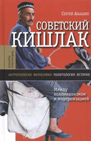 Советский кишлак. Между колониализмом и модернизацией