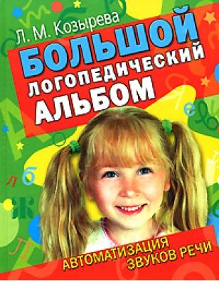 Козырева Л. Большой логопедический альбом