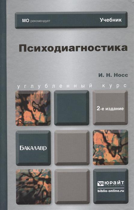 Носс И. Психодиагностика. Учебник для бакалавров. 2-е издание, переработанное и дополненное курбатов п ред основы теории электрических аппаратов издание пятое переработанное и дополненное