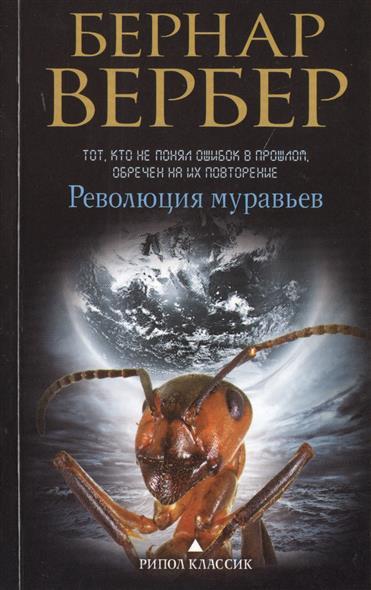 Бернард вербер муравьи скачать книгу fb2 txt бесплатно !-- вербер бернард -- 1 пробуждающийвы увидите