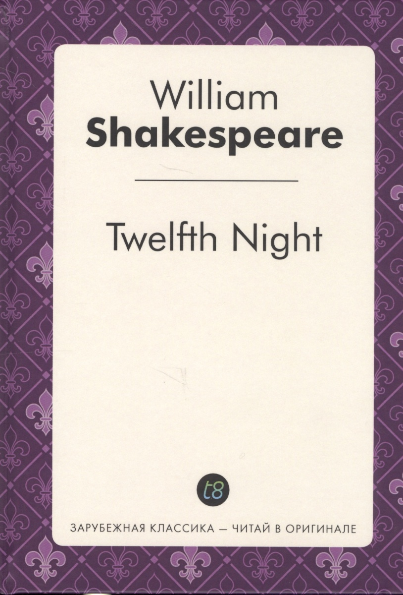 Shakespeare W. Twelfth Night = Двенадцать ночь, или Что угодно shakespeare – the four romances