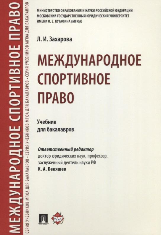 Международное спортивное право. Учебник для бакалавров