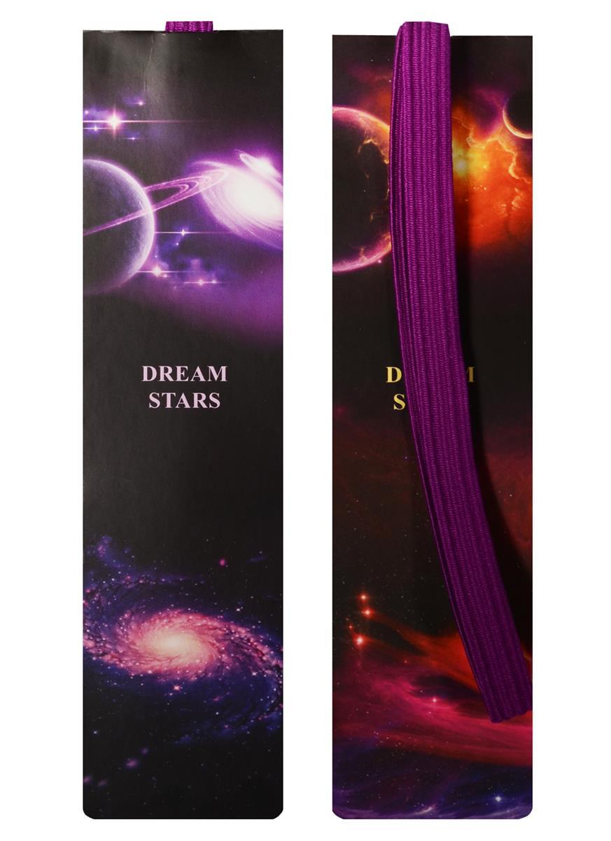Закладки с резинкой Космос (фиолетовый)