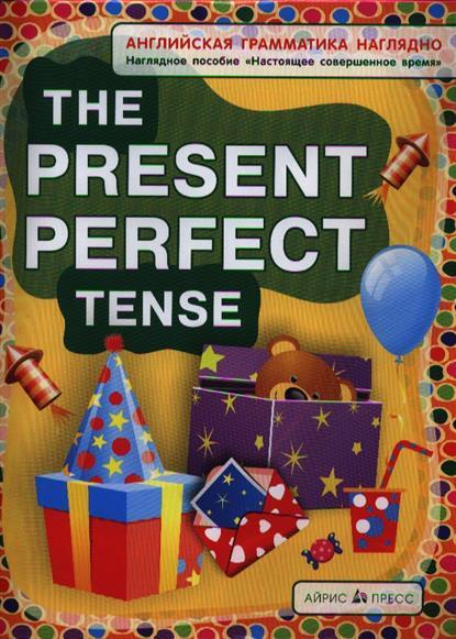 The Present Perfect Tense. Настоящее совершенное время. Наглядное пособие