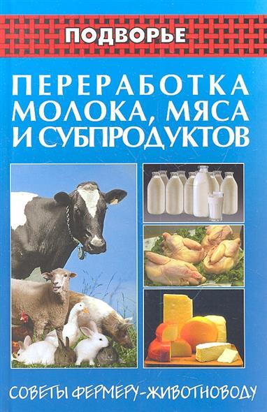 Переработка молока, мяса и субпродуктов